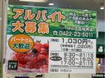 自然食品F&F コピス吉祥寺店