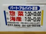 田子重 西焼津店