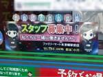 ファミリーマート本津幡駅前店