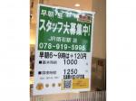 吉野家 JR明石駅店