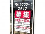 クリーニングホシノ 前橋文京店