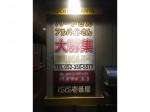 カレーハウス CoCo壱番屋 中区松原三丁目店