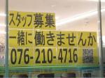 ファミリーマート 金沢中央市場店