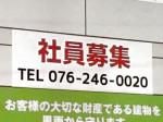 (株)タケノ