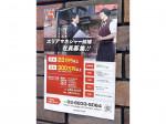 すき家 414号沼津三枚橋店