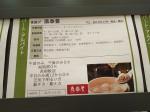 県泰豊(ディンタイフォン) エスパル仙台店