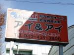 株式会社ai & ai(アイアンドアイ) 関東統括支店