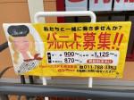 ジョリーパスタ 札幌本町店