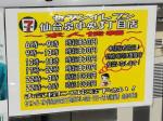 セブン-イレブン 仙台泉中央3丁目店
