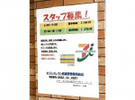 セブン-イレブン 武蔵野郵便局前店