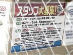 カラオケ館 三鷹北口駅前店