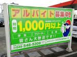 関東菱油(株) Dr.Driveセルフ行田駅南店
