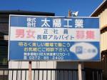 株式会社太陽工業 前橋営業所
