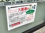 (株)長谷工リアルエステート 三鷹店