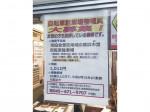 一般財団法人 横浜市交通安全協会(和田町駅第二自転車駐車場)
