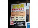焼鳥 吉鳥 小阪駅前店