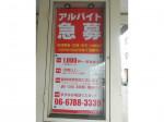 アズ 東大阪店