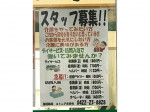 稲垣薬局ケアセンター コトニア吉祥寺