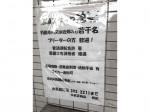 ENEOS (株)岩正商店 羽島SS