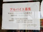 しゃぶしゃぶ太郎 岐阜正木店
