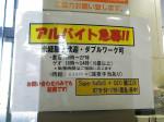 勝木書店 SuperKaBoS+GEO鯖江店