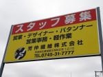 芳仲繊維株式会社 本店/奈良工場