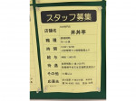 丼丼亭 新大阪味の小路店