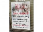 美容室 Muse(ミューズ)ふじみ野東店