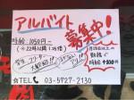 ホルモン焼肉 モリちゃん 祖師ヶ谷大蔵店