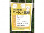 株式会社リエイ(日東樹脂工業(株)横浜工場)