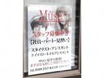 Muse 鶴瀬店