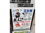 福福屋 石神井公園南口駅前店