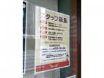 tomod's 薬局大泉学園店