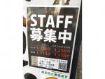 野方ホープ 吉祥寺店