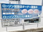 ローソン 春日井若草通店