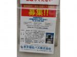 東京福祉バス(株)練馬営業所