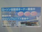 ローソン 浜松市野町南店