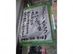 三栄クリーニング 本店