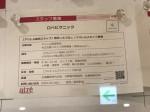 ROPE' PICNIC(ロペピクニック) アトレ吉祥寺店