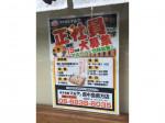 餃子食堂 マルケン 西中島南方店
