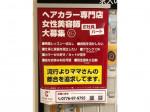 ヘアカラー専門店 カラープラスイオンスタイル豊田店