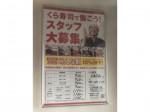 くら寿司 広島宇品店