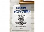 F.O.KIDS イオンタウン名西店