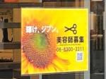 nubes(ヌーベス) 神崎川店