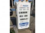 永井自動車工業