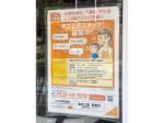 ワタミの宅食 東京三鷹営業所