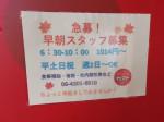 ガスト 天王寺東店