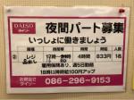 ザ・ダイソー リョービプラッツ藤田店