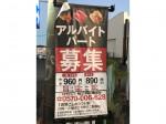 スシロー 浜松北島店