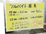 セブン-イレブン 豊田市大林町店
